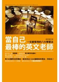 當自己最棒的英文老師:一生都受用的八大學習法