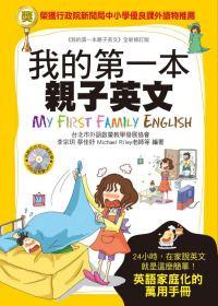 我的第一本親子英文:24小時學習不中斷,英語家庭化的萬用手冊(附MP3)