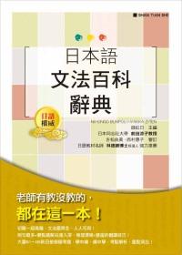 日本語文法百科辭典(25K)