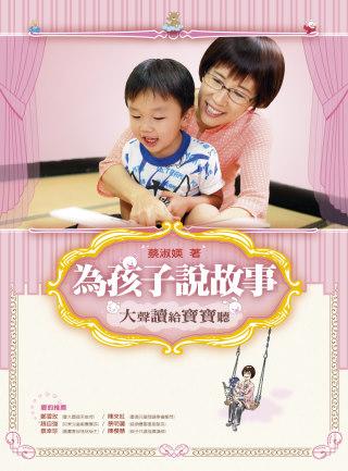 為孩子說故事:大聲讀給寶寶聽
