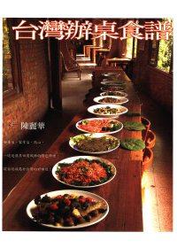 台灣生活滋味套書(共3本)