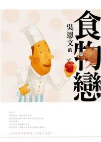 吳恩文的食物戀
