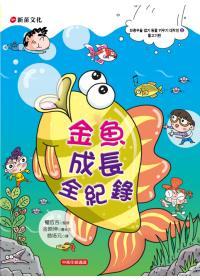 金魚成長全紀錄