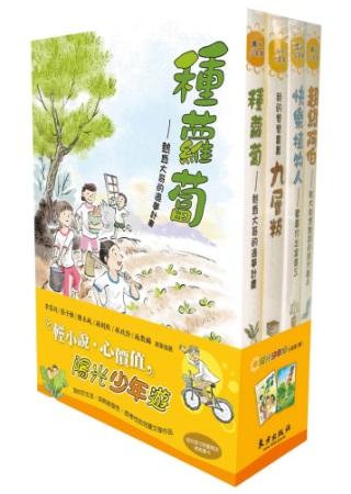 陽光少年遊小套書(4冊)
