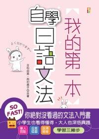 我的第一本自學日語文法(25K)