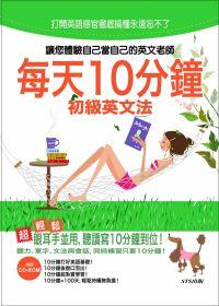 每天10分鐘 初級英文法(25K+1CD)