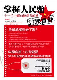 掌握人民幣:十一位中國前線學者經濟訪談實錄