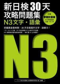 新日檢30天攻略問題集:N3文字.語彙