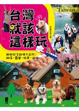 台灣就該這樣玩-跟狗兒子縱情大自然:溯溪.露營.踏青.游泳