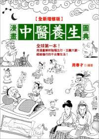 漫畫中醫養生圖典(全新增修版)