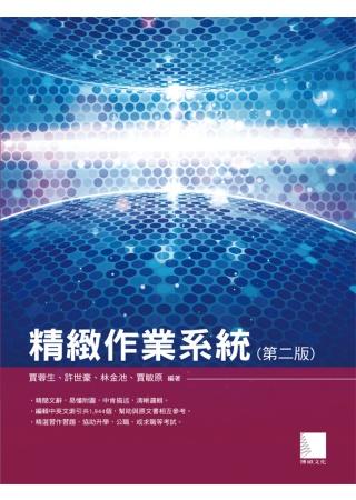 精緻作業系統(第二版)