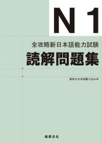 全攻略新日本語能力試驗 N1讀解問題集