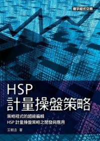 HSP計量操盤策略