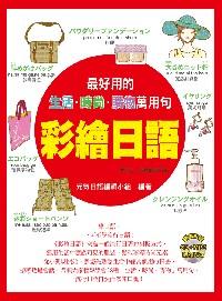 彩繪日語:最好用的生活.時尚.購物萬用句(附CD+MP3)