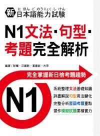 新日本語能力試驗N1文法.句型.考題完全解析