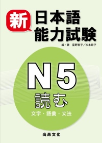 新日本語能力試驗N5:文字.語彙.文法
