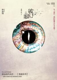 破幻之眼:著謎系列4