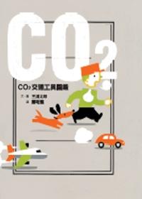 CO2交通工具圖鑑