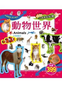 小手創意貼貼樂:動物世界(革新版)