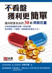 不看盤,獲利更簡單:邁向財富自由的30顆阿斯匹靈