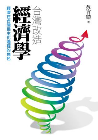 台灣改造經濟學:經濟在台灣民主化過程的角色