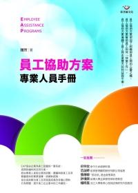 員工協助方案專業人員手冊