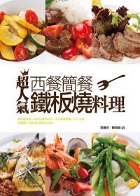 超人氣西餐、簡餐、鐵板燒料理