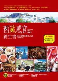 西藏感官養生書:來自秘境的養生之道(實踐增訂版)