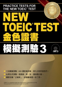 NEW TOEIC TEST金色證書:模擬測驗3(附MP3)