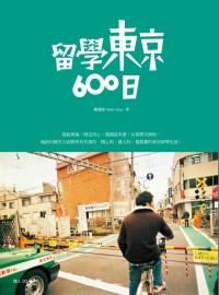留學東京600日