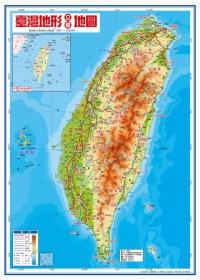台灣地形立體地圖