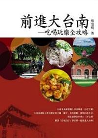 前進大台南:吃喝玩樂全攻略(套書)