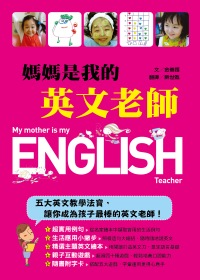 媽媽是我的英文老師