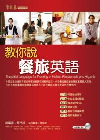 教你說餐旅英語+1MP3(附翻譯解答本)