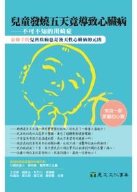 兒童發燒五天竟導致心臟病:不可不知的川崎症