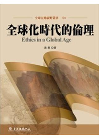 全球化時代的倫理