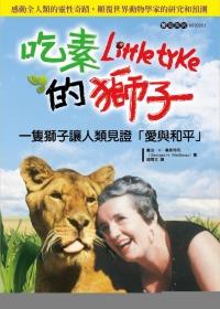 吃素的獅子