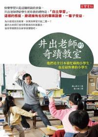井出老師的奇蹟教室:他們是全日本最忙碌的小學生,也是最快樂的小學生