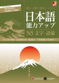 日本語能力UP:N5文字.語彙