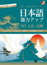 日本語能力UP:N5文法.讀解
