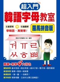 超入門韓語字母教室(羅馬拼音版)