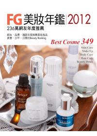 FG美妝年鑑2012:236萬網友年度推薦 Best Cosme 2011/2012典藏版