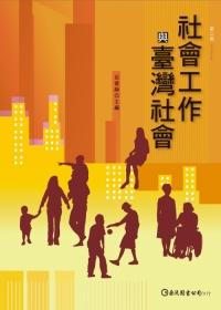 社會工作與臺灣社會(第二版)