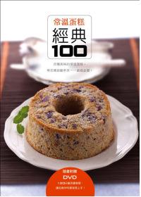 常溫蛋糕經典100(書+DVD)