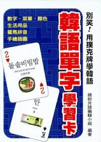 別笑!用撲克牌學韓語:韓語單字學習卡