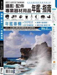 2011-2012攝影配件專業器材用品年鑑指南