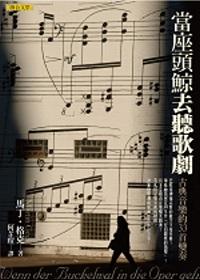 當座頭鯨去聽歌劇:古典音樂的33首變奏