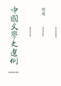 中國文學史選例