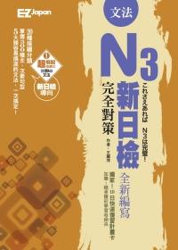新日檢N3完全對策:文法(超值收錄300題模擬試題+中譯,隨書附贈考前10日快速複習卡)