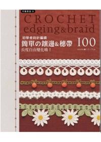 初學者鉤針編織簡單的鑲邊&穗帶100